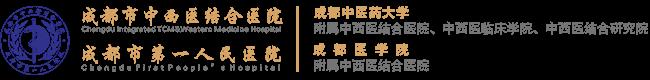 成都市中西医结合医院·成都市第一人民医院【官方网站】